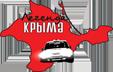 Ралли Легенда Крыма