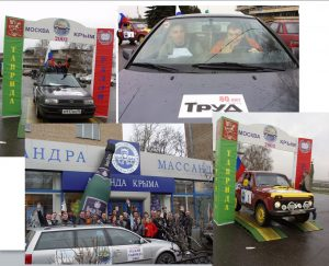 Легенда Крыма 2003